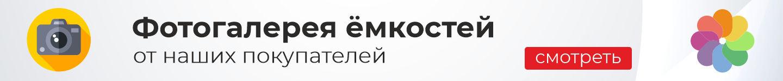Фотогалерея ёмкостей Пласт Инжиниринг